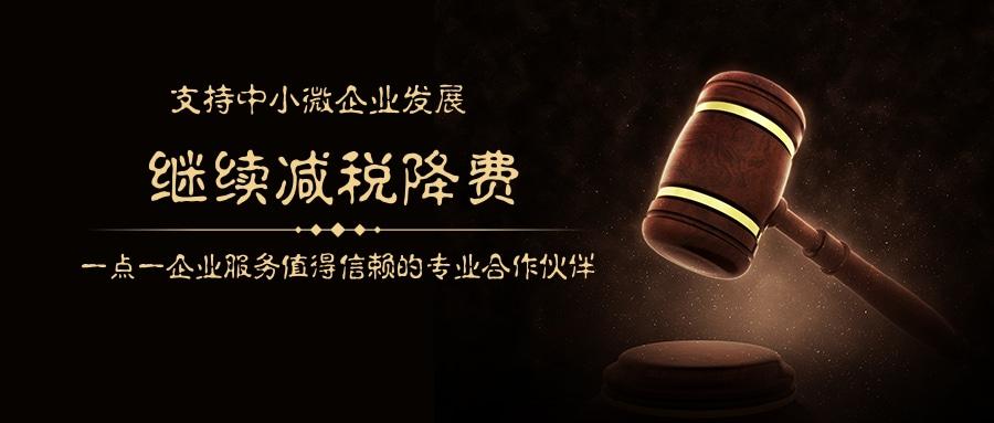 支持减税降费@凡科快图.jpg