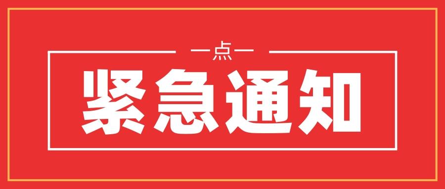 紧急通知红色企业推图@凡科快图.jpg