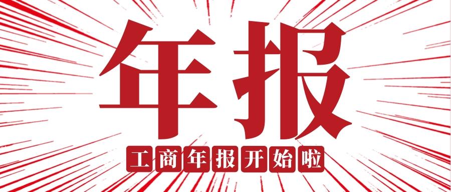 年报@凡科快图.jpg