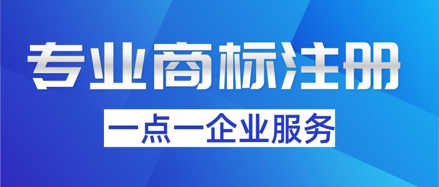 专业商标@凡科快图.jpg