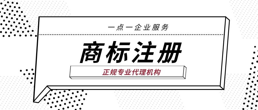 商标@凡科快图 (2).jpg