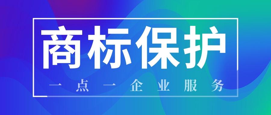 商标保护@凡科快图.jpg