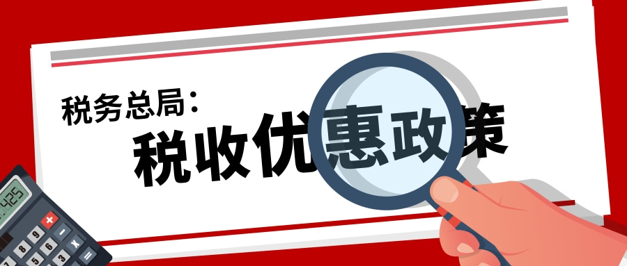 创意标题税费优惠政策政府热点推图@凡科快图.jpg