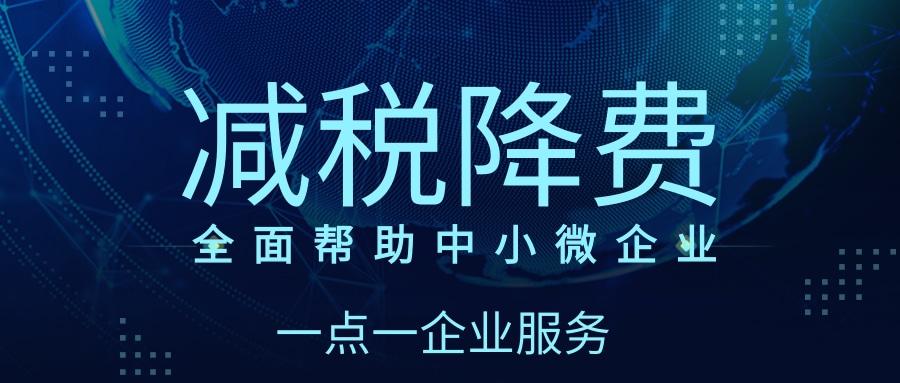 6.18减税@凡科快图.jpg