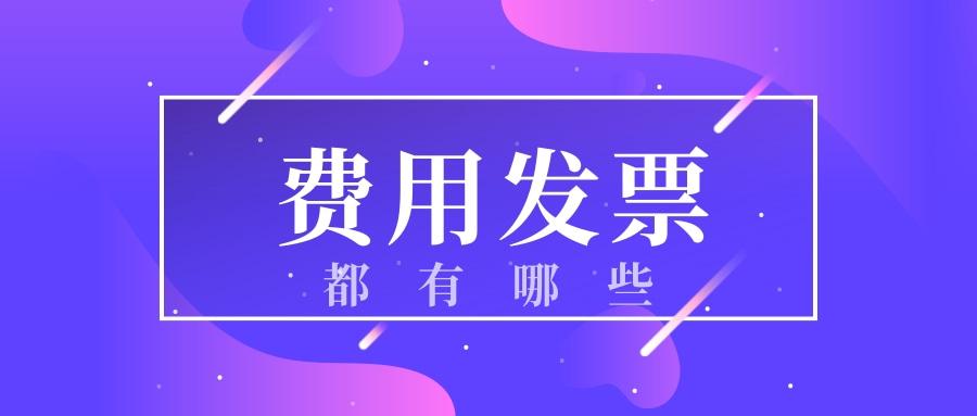 6.19发票@凡科快图.jpg